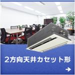 2方向天井カセット形