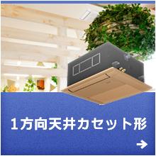 1方向天井カセット形