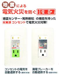 地震による電気火災を防ぐ防災用品
