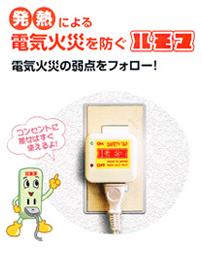 発熱による電気火災を防ぐ防災用品